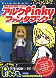 Pinky Street x Tsukihime Arcueid Figure Set / Book (Japanese Edition)