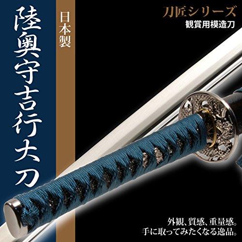 日本刀 陸奥守吉行 大刀 模造刀 居合刀 刀匠シリーズ B01N32S39N