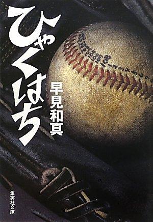 ひゃくはち (集英社文庫)