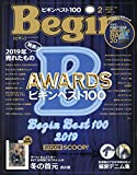 Begin(ビギン) 2020年 02 月号 [雑誌]