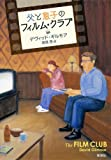 img - for Film club of father and son (2012) ISBN: 4105063219 [Japanese Import] book / textbook / text book