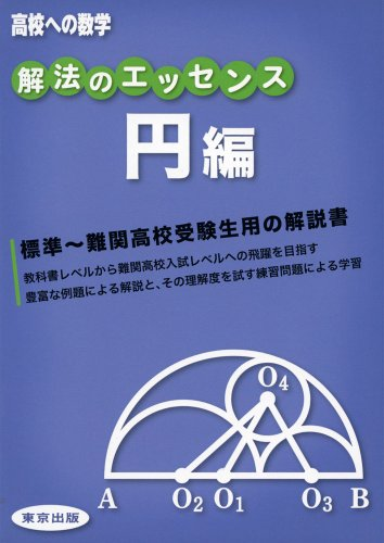 解法のエッセンス/円編 (高校への数学)