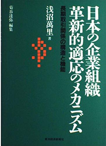 Nihon no kigyō soshiki, kakushinteki tekiō no mekanizumu: Chōki torihiki kankei no k ōzō to kinō (Japanese Edition)