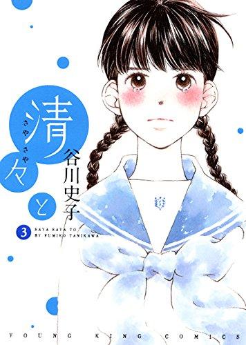 清々と 3巻 (ヤングキングコミックス)