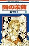 闇の末裔 (11) (花とゆめCOMICS)