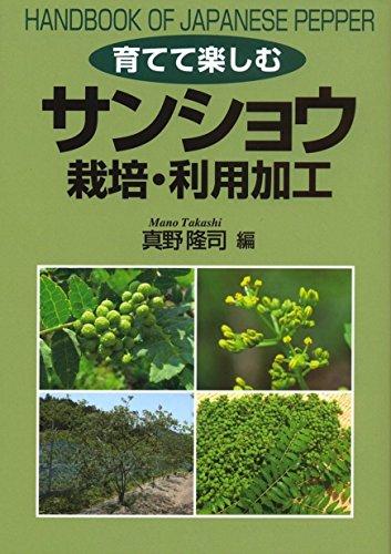 サンショウ 栽培・利用加工