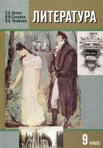 Download Literatura. 9 klass: Uchebnik dlya obscheobrazovatelnyh uchrezhdeniy: V 2 chastyah. Chast 2 PDF