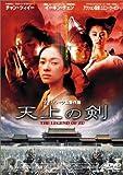 天上の剣-The Legend of ZU- [DVD]