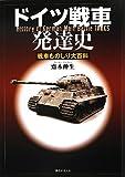 ドイツ戦車発達史―戦車ものしり大百科