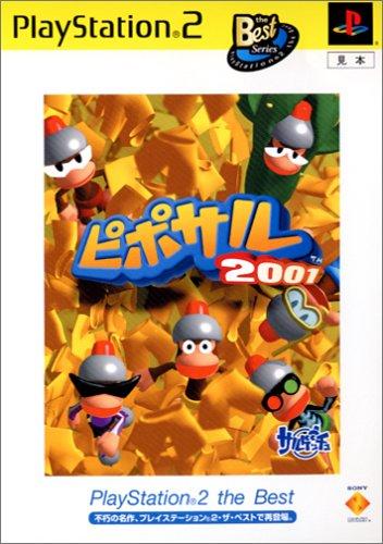 ピポサル2001 [プレイステーション2 the Best ]の商品画像