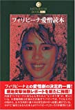 フィリピーナ愛憎読本 (DATAHOUSE BOOK)