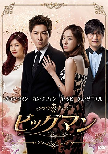 [DVD]ビッグマン DVD-BOX1<シンプルBOXシリーズ>