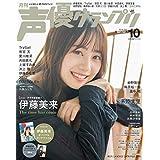 2019年10月号 カバーモデル:伊藤 美来( いとう みく )さん