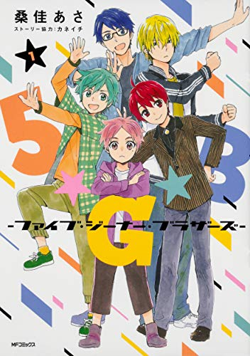 5★G★B -ファイブ・ジーナー・ブラザーズ- 1 (MFコミックス ジーンシリーズ)