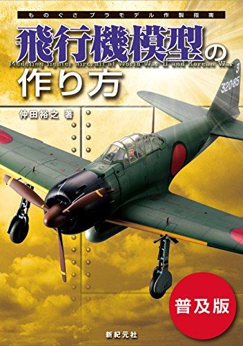 飛行機模型の作り方 【普及版】