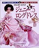ジェニー〈no.5〉ロングドレス (私のドールブック)