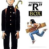 究極超人あ~る BOX