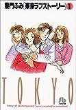 東京ラブストーリー (1) (小学館文庫)