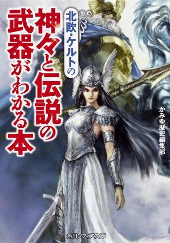 北欧・ケルトの神々と伝説の武器がわかる本 (角川ソフィア文庫)