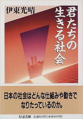 君たちの生きる社会 (ちくま文庫) の商品写真