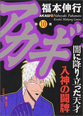 アカギ―闇に降り立った天才 (10) (近代麻雀コミックス)