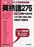 高校入試集中トレーニング英熟語275 (高校入試集中トレーニング 24 英語)