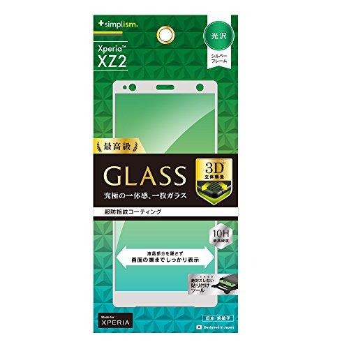 アリーナ乱闘抽象Simplism (シンプリズム) Sony Xperia XZ2 立体成型シームレスガラス シルバーフレーム TR-XPXZ2-GH-CCSV