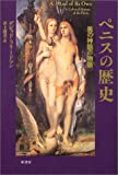 ペニスの歴史―男の神話の物語