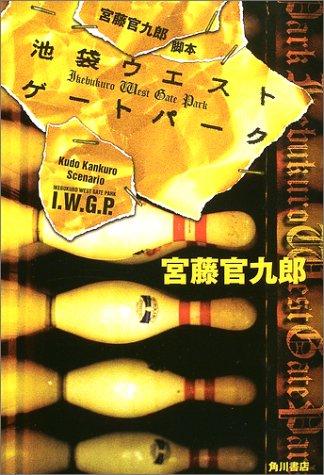 Kudo Kankuro screenplay Ikebukuro West Gate Park (2003) ISBN: 4048734377 [Japanese Import]