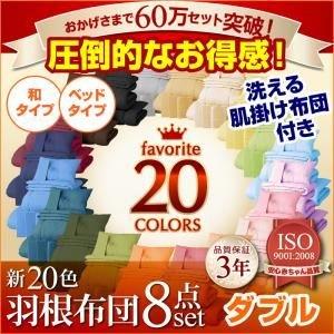 布団8点セット ベッドタイプ/ダブル ブルーグリーン 〈3年保証〉新20色羽根布団8点セット B01B54NKME ブルーグリーン|ベッドタイプ/ダブル ベッドタイプ/ダブル ブルーグリーン
