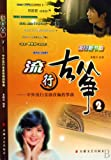 img - for Popular Guzheng - Chinese and foreign popular adapted Guzheng songs (2) (Chinese Edition) book / textbook / text book
