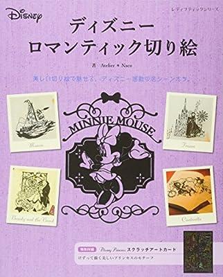 ディズニーロマンティック切り絵 レディブティックシリーズno4486