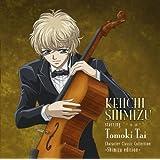 キャラクター・クラシック・コレクション-志水edition-(初回生産限定盤)(DVD付)