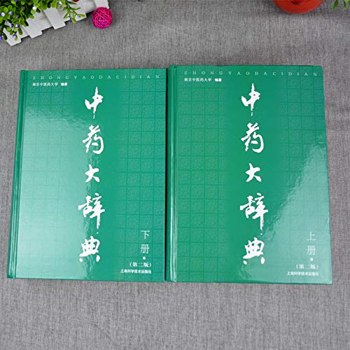 Anhua Chinese Herbal Dictionary (vol 1 and vol 2) Chinese Herbology Dictionary by Anhua (Image #2)