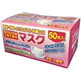 立体マスク 小さめ(女性・小顔用)50枚入x2個セット インフルエンザ 風邪 花粉対策に 不織布 三層 使い捨てタイプ