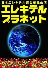 日本エレキテル連合 「エレキテルプラネット」