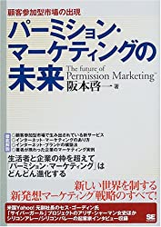 The emergence of customer participation market - the future of permission marketing (2000) ISBN: 4881359061 [Japanese Import]