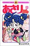 Asari Chan (64th volume) (ladybug Comics) (2000) ISBN: 4091427146 [Japanese Import]