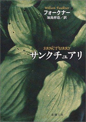 サンクチュアリ (新潮文庫)