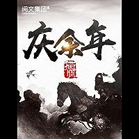 庆余年第1卷至第7卷-全集(阅文白金大神作家作品)