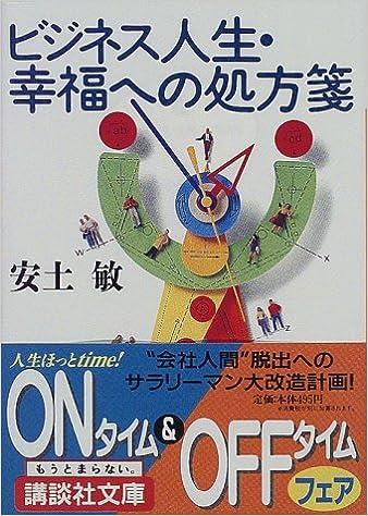 ビジネス人生・幸福への処方箋 (...
