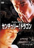 センチュリー・オブ・ザ・ドラゴン [DVD]