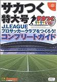 サカつく特大号J.LEAGUEプロサッカークラブをつくろう! コンプリートガイド (ドリマガBOOKS)
