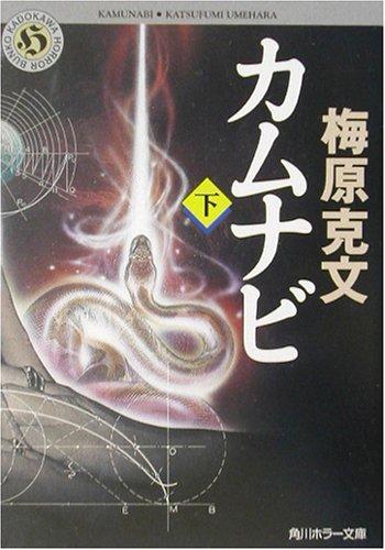 カムナビ〈下〉 (角川ホラー文庫)