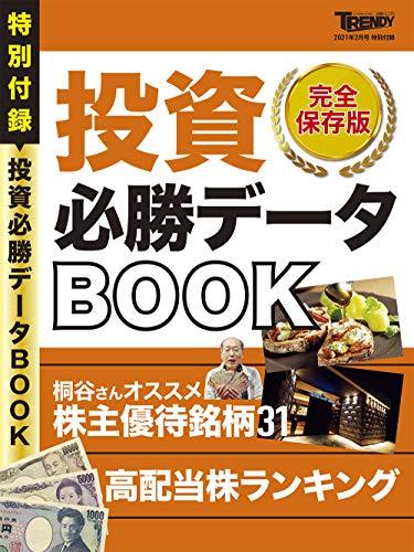 日経トレンディ 最新号 追加画像