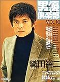 男優倶楽部 (Vol.10(2002Winter)) (キネ旬ムック)
