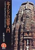 北インドの建築入門―アムリツァルからウダヤギリ、カンダギリまで (アーキテクチュア ドラマチック)