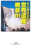 一生に一度は行きたい世界遺産 絶景111 (宝島SUGOI文庫)