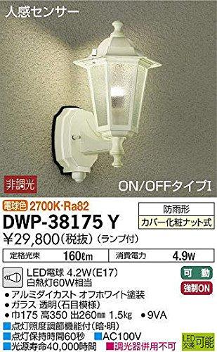 大光電機 LEDアウトドアブラケット DWP38175Y B00DU4Z1E8 11617