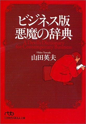 ビジネス版 悪魔の辞典 (日経ビジネス人文庫)
